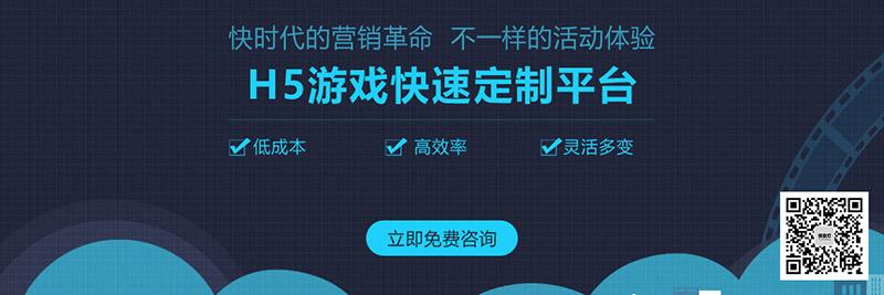 南宁H5定制公司